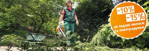 Акція - бензинові садові пилососи та повітродувки STIHL зі знижкою до 15%